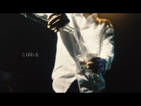 GRAPEVINE - こぼれる (Official Music Video)