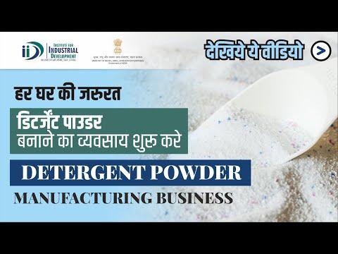 How To Start Detergent Powder Making Business| डिटर्जेंट पाउडर बनाने का  उद्योग खोलें