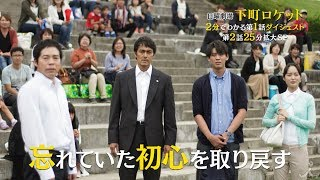 日曜劇場『下町ロケット』 第1話ダイジェスト&第2話のSP映像を公開!第...