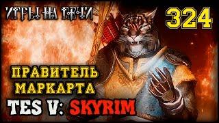 ДОРОГА К ТАНСТВУ - TES V: SKYRIM #324 ПРОХОЖДЕНИЕ