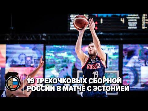 19 трехочковых сборной России в матче с Эстонией
