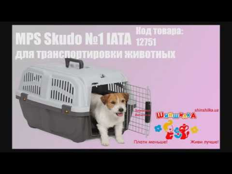 Переноска для собак MPS Skudo №1 IATA 483133 для транспортировки животных