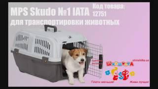 видео MPS Skudo 5 Переноска пластиковая