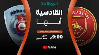 مباشر القناة الرياضية السعودية | القادسية VS ابها (الجولة الـ30)