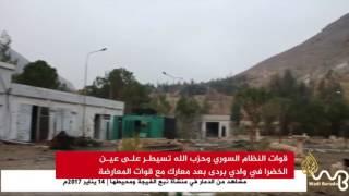 قوات النظام تسيطر على قريتين بوادي بردى