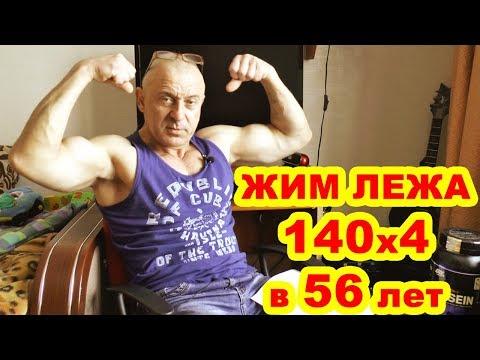 Жим 140 кг 4 раза в 56 лет. О методиках и тренировках
