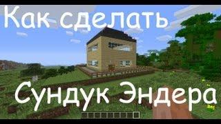 Как сделать Сундук Эндера в Minecraft