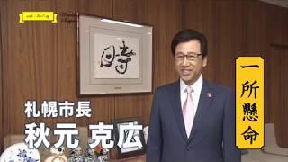"""働くオトコは輝いている☆ 札幌で働く素敵な男性""""Mr.City""""が気になってい..."""