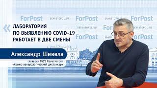 ПЦР лаборатория Севастополя проверяет до 2000 проб на коронавирус в сутки