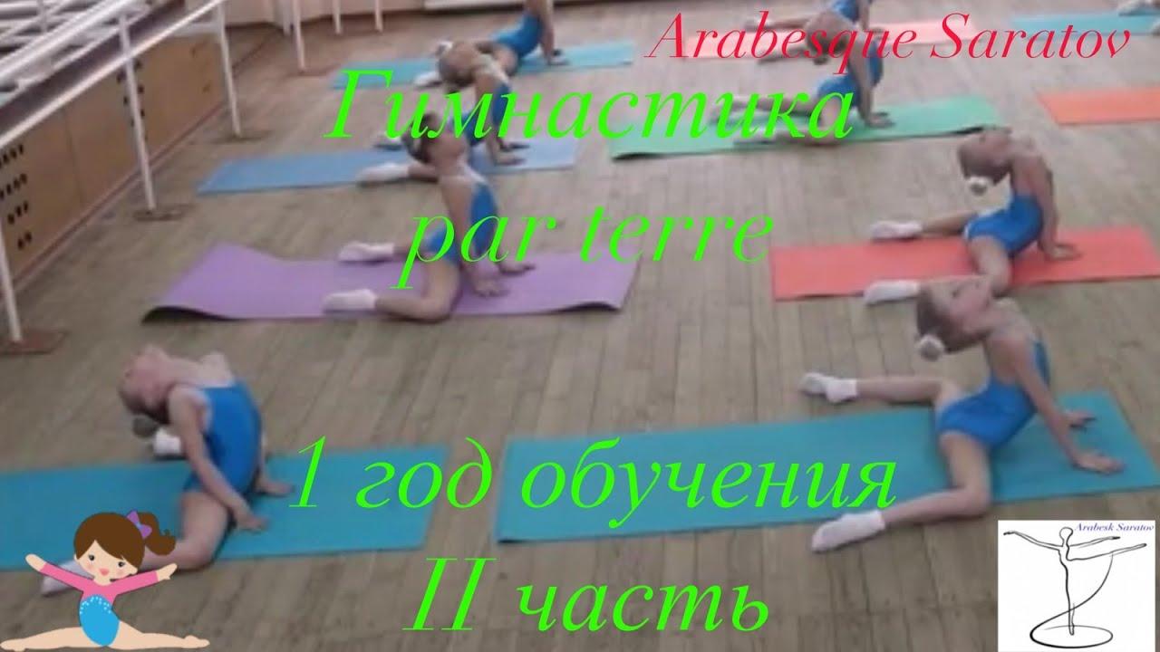 Гимнастика par terre 2 часть, 1 год обучения. Арабеск Саратов.