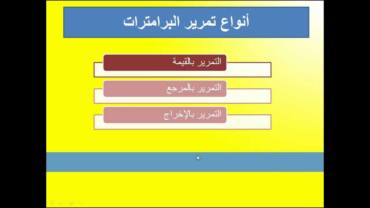 13. التمرير بالقيمة val، بالمرجع ref، بالإخراج out