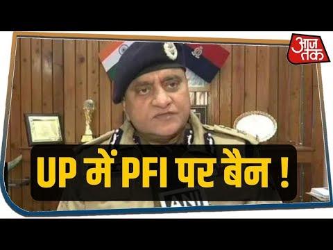 CAA हिंसा: PFI पर बैन लगाने की तैयारी, UP के DGP ने केंद्र से की सिफारिश