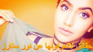 6 حقائق لاتعرفونها عن Noor stars (نور ستارز )
