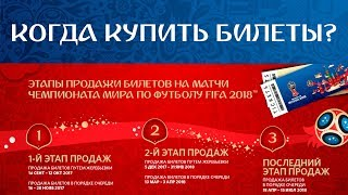 Когда купить билеты на Чемпионат мира по футболу 2018?