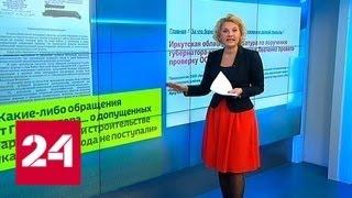 У завода по розливу воды из Байкала исчезли перспективы - Россия 24