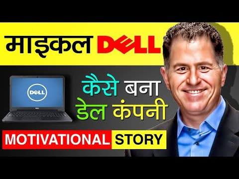 Dell Technologies Founder Michael Dell Success Story in Hindi | Biography | Investor, Philanthropist