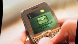 Как подключить мобильный банк сбербанк через интернет(, 2016-01-25T16:11:09.000Z)