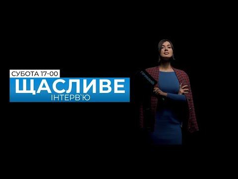 """Про трагедію в Кагарлику та чому Венедіктова стала генпрокурором — ЮРЧИШИН у """"Щасливому інтерв'ю"""""""