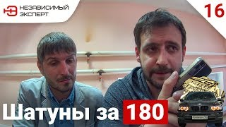 ШАТУНЫ ЗА 180.000 ТИТАНОВЫЙ МОТОР #2 - АнтиПыЧ#16