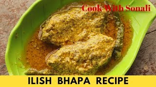 ইলিশ ভাপা রেসিপি  | Moonsoon Special Ilish Bhapa Recipe | how to cook Ilish Bhapa