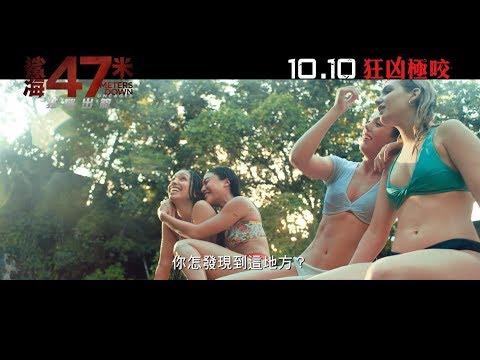 鯊海47米:狂鯊出籠 (47 Meters Down: Uncaged)電影預告