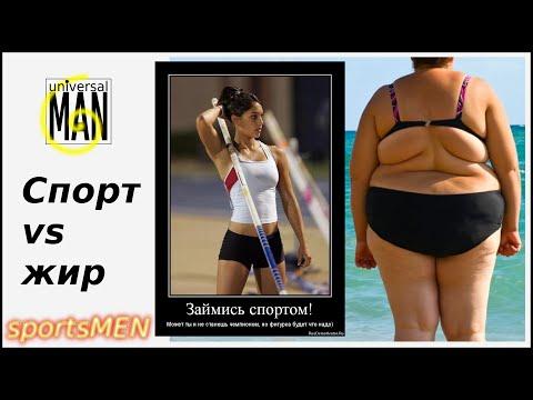 Мотивация к спорту (Демотиваторы Спорт Vs жир)-sportsmen-[UniversalMAN]