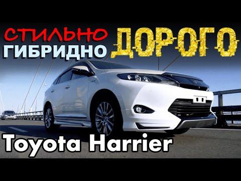 Toyota HARRIER за 2250 т. рублей - топовый кроссовер на японском рынке! Брать или не брать?!