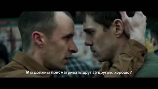Третья волна зомби — Трейлер 2018 (ужасы)