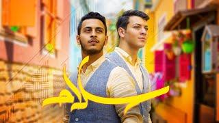 سلام - عصومي ووليد (فيديو كليب حصري) | SALAM - Assomi & Waleed (Official Music Video)