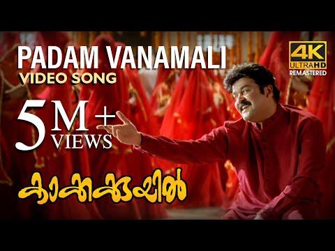 Padam Vanamali Lyrics - പാടാം വനമാലീ - Kakkakuyil Movie Songs Lyrics