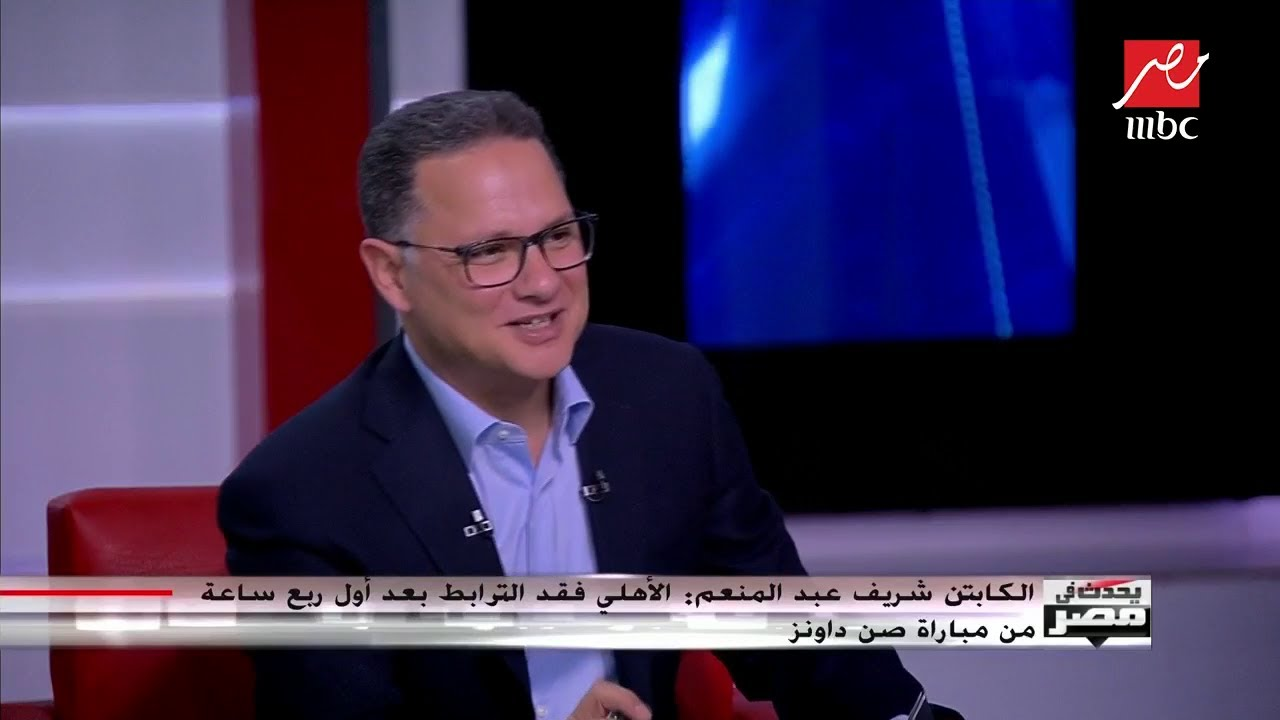 الكابتن أحمد بلال: لاساراتي يفتقد خبرة اللعب في إفريقيا ويتحمل مسؤولية الهزيمة