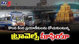 ప్రయాణీకుల గుండు గీస్తున్న ప్రైవేట్ ట్రావెల్స్ | Tirupati Private Travels | AP News