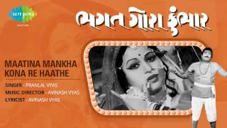 Maatina Mankha Kona Re Haathe |  | Gujarati Movie- Bhagat Gora Kumbhar | Praful Dave