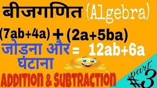 Algebra Addition  Algebra Addition And Subtraction In Hindi  part-3  by VK MATH.