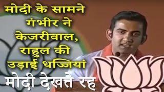 मोदी के सामने गौतम गंभीर ने भाषण से केजरीवाल, राहुल की उड़ाई धज्जियां !!