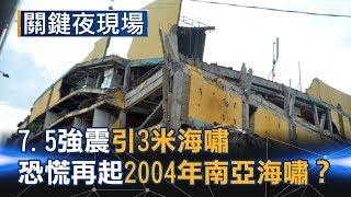 7.5強震引3米海嘯 印尼2004年南亞海嘯恐慌再起!?Part1《關鍵夜現場》