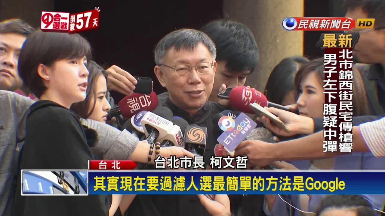 被指控涉詐欺 議員參選人張凱鈞出面喊冤-民視新聞 - YouTube