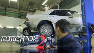 KORCH Ok в PRO Service оценим масштаб Mercedes 190 W201
