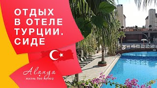 Турция Сиде Где отдохнуть в Турции зимой обзор отеля SIDE CROWN PALASE Отдых в отеле Турции 2021
