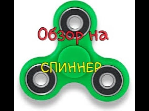 ОБЗОР НА FIDGET SPINNER