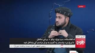 LEMAR News 14 February 2017 /د لمر خبرونه ۱۳۹۵ د سلواغې ۲۶
