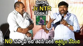 Chiranjeevi Speaking about Jr NTR with Narayana Murthy at Market Lo Prajaswamyam Launch | LA Tv