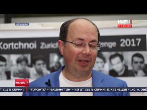 Цюрих 2017  Шахматы  Итоги  Олег Скворцов