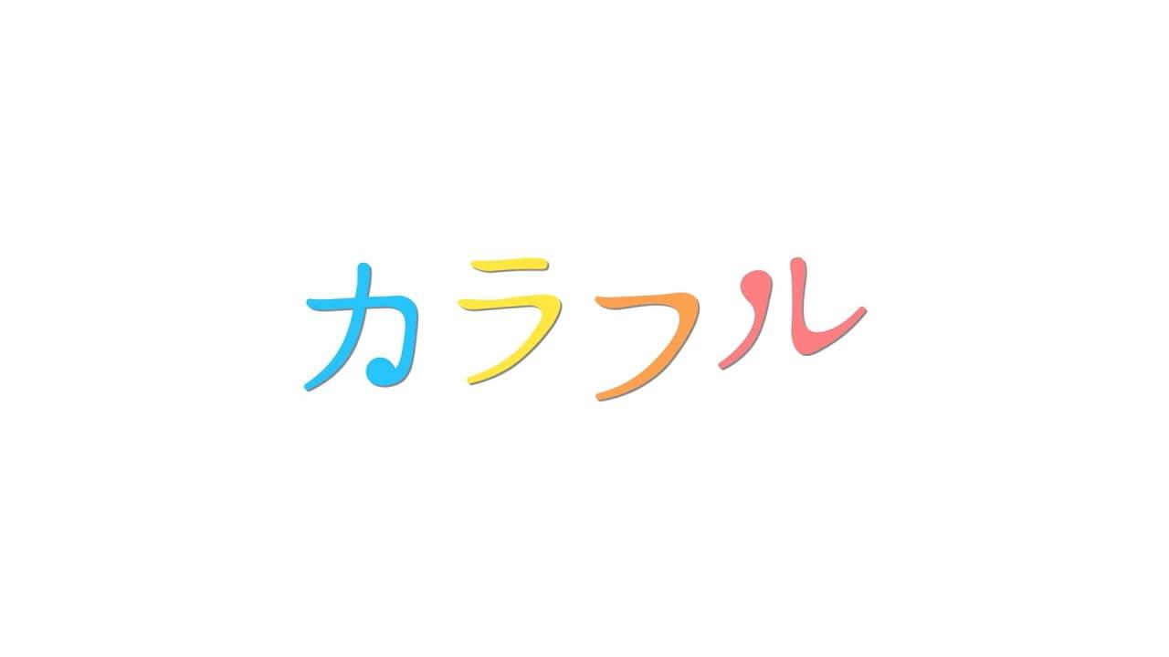 文野はじめ(CV:竹達彩奈)『カラフル』