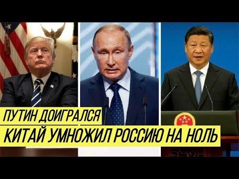 """Китай """"прижал"""" Путина и Москва стала на задние лапки"""