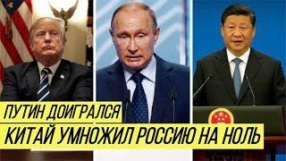 """Смотреть видео Китай """"прижал"""" Путина и Москва стала на задние лапки онлайн"""