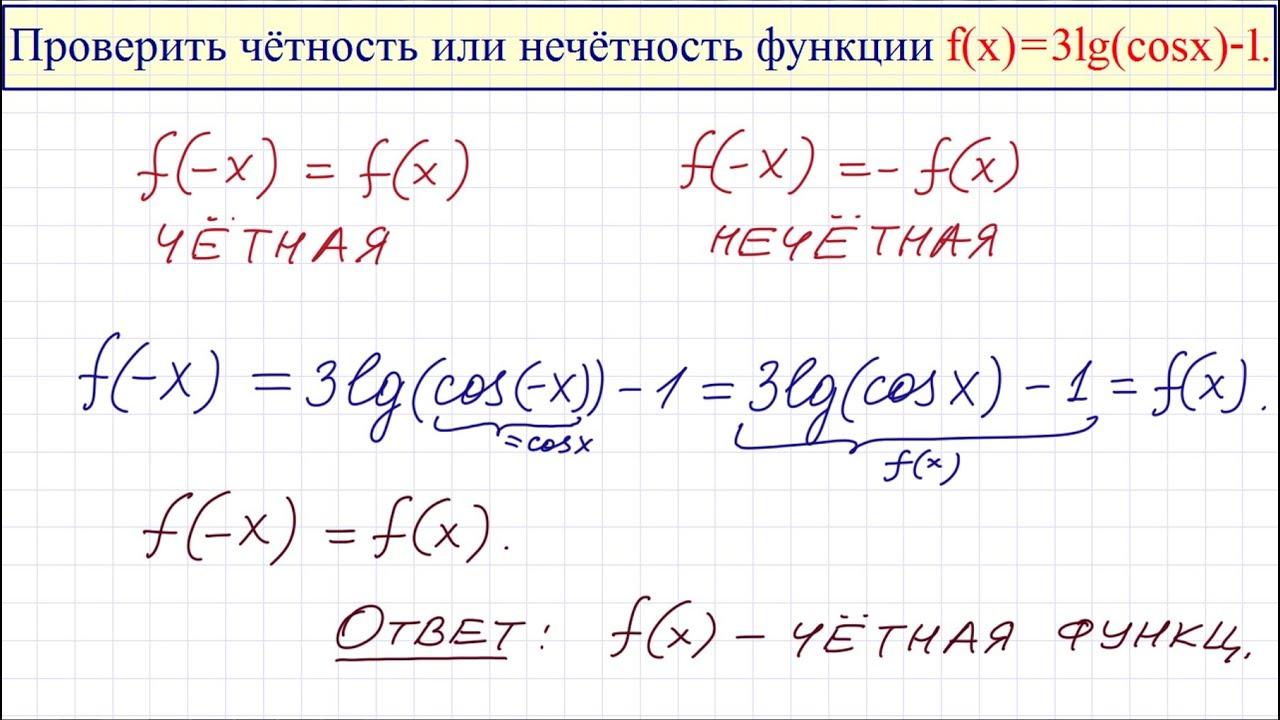 Решение задач на четность и нечетность решение задач на обратные пропорции
