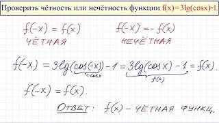 Четность или нечетность функции #6