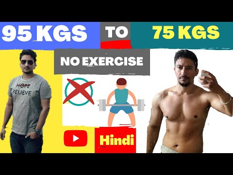 How To Lose Weight Without Exercise   | Lose Belly fat Without Exercise | Hindi