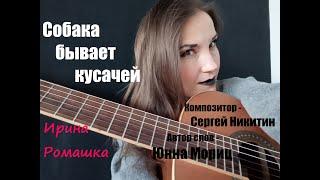 Собака бывает кусачей (guitar cover). Музыка - Сергей Никитин. Стихи - Юнна Мориц. видео